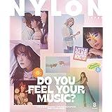 NYLON JAPAN 2020年8月号