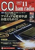 CQ ham radio 2017年 11月号