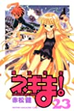 魔法先生ネギま!(23) (講談社コミックス)