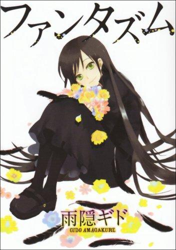 ファンタズム (ウィングス・コミックス)