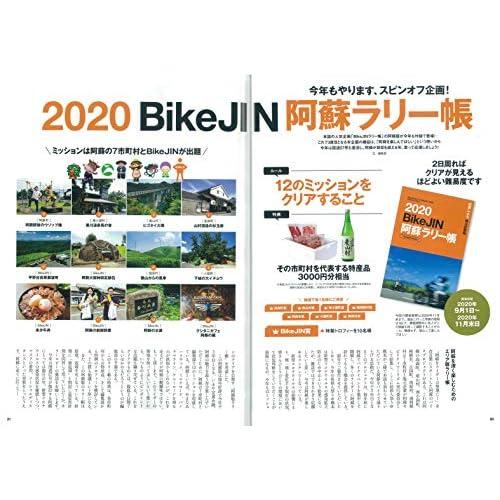 BikeJIN 2020年10月号 付録