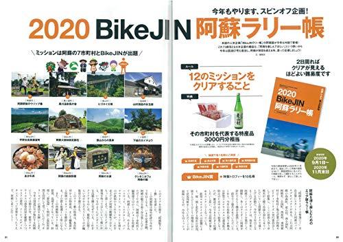 BikeJIN 2020年10月号 画像 B