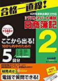 第148回試験 日商簿記2級 ラストスパート模試