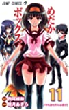 めだかボックス 11 (ジャンプコミックス)