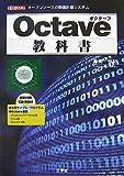 Octave教科書 (I・O BOOKS)