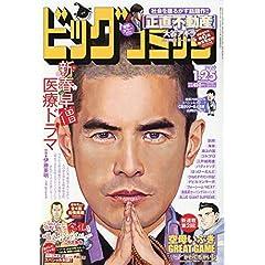 ビッグコミック 最新号 サムネイル
