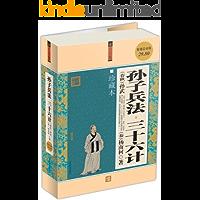 孙子兵法三十六计谋略全本 (国学新读图文版系列)