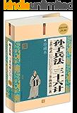 孙子兵法•三十六计谋略全本 (国学新读图文版系列)