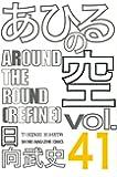 あひるの空 AROUND THE ROUND(41) (講談社コミックス)