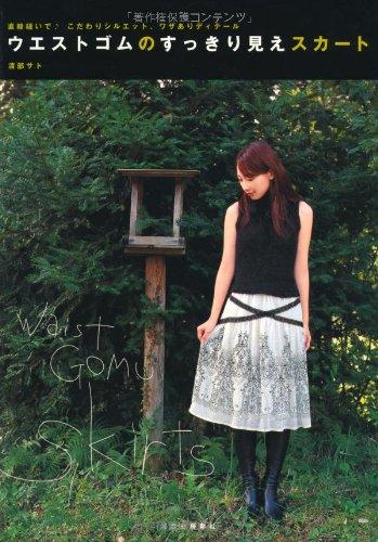 ? feelings silhouette skirt straight stitch looks neat elastic waist, skill detail there (2006) ISBN: 4309280773 [Japanese Import]