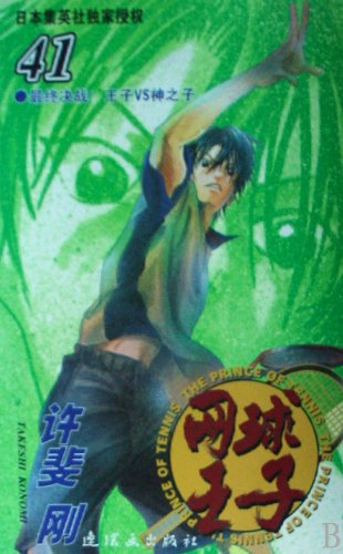Read Online The Prince of Tennis(41) (Chinese Edition) pdf epub