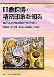img - for Insho   saitoku seimitsu insho   o shiru : Tekigo   no yoi hotetsubutsu seisaku no tameni book / textbook / text book