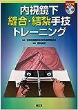 内視鏡下縫合・結紮手技トレーニング(DVD付)