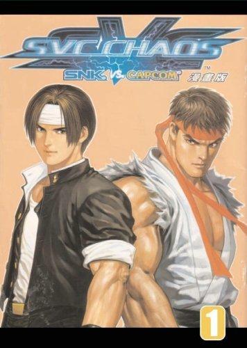 SNK Vs. Capcom: SVC Chaos Volume 1 (Svc Chaos: Snk Vs. Capcom) by Chi Wan Shum (2007-03-13)
