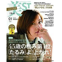 美ST 増刊 最新号 サムネイル