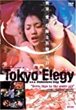 Tokyo Elegy by Eclectic DVD Dist. by Aryan Kaganof