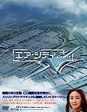 [DVD]エア・シティ DVD BOX II