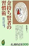 金持ち賢者の習慣術----あなたのマネー感覚が根底から変わる本 (KAWADE夢新書)