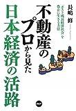不動産のプロから見た 日本経済の活路