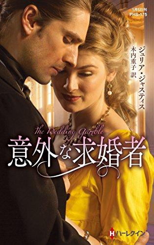 意外な求婚者 (ハーレクイン・ヒストリカル・スペシャル)