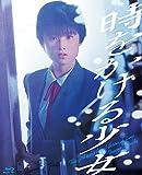 Japanese Movie - Toki Wo Kakeru Shojo (The Girl Who Leapt Through Time) 4K Scanning Blu-Ray [Japan BD] DAXA-4621