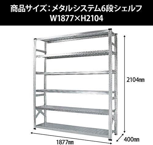 METALSISTEM メタルシステム6段(奥行40cm) W1877xH2104