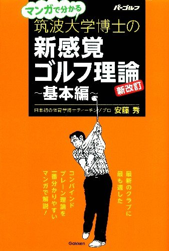 Download New sense Golf Basic theory of Tsukuba Dr. seen in the new revision cartoon ISBN: 4054052045 (2012) [Japanese Import] PDF