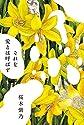 それを愛とは呼ばず / 桜木紫乃の商品画像