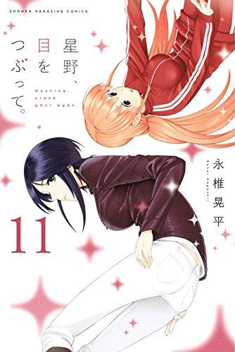 星野、目をつぶって。(11) (講談社コミックス)