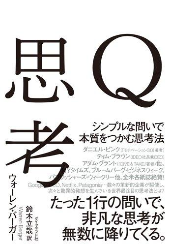 Q思考――シンプルな問いで本質をつかむ思考法