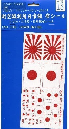 Japan import // The package and the manual are written in Japanese 1//700 Grade Up Series No.13 seal flag of the Rising Sun