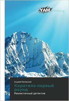 Book Karatila-pervyy raund: Realistichnyy detektiv (Russian Edition)