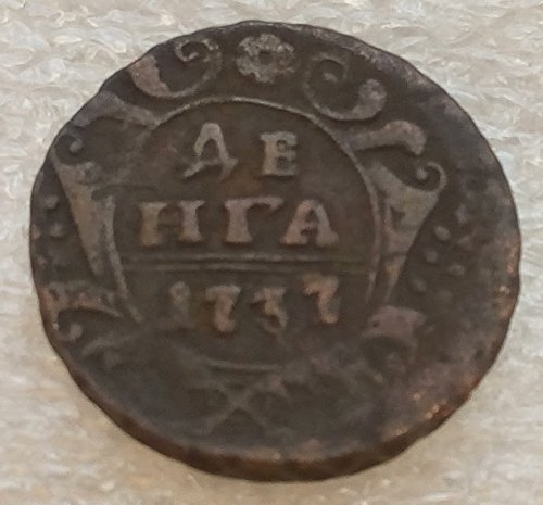 1737 RU 1 Denga Russian Imperial Empire Anna Original Coin Eagle Very Good Details