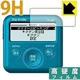 9H高硬度保護フィルム joy study JY-L05/JY-L04/JY-L03/JY-L02/JY-L01