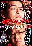 サンドウィッチマン ライブ2010~新宿与太郎音頭~ [DVD]