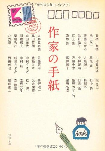 作家の手紙 (角川文庫)