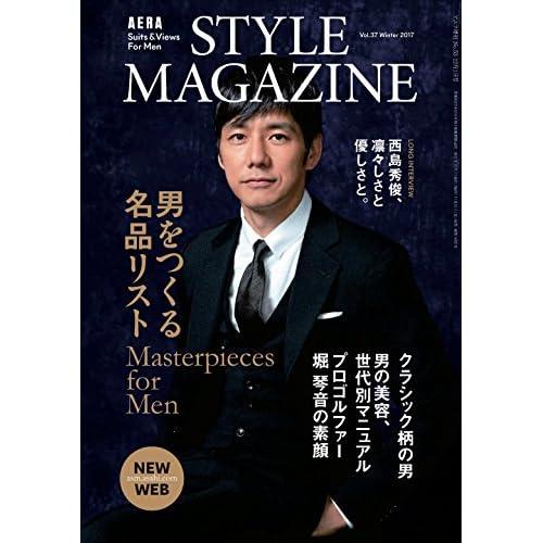 AERA STYLE MAGAZINE Vol.37 表紙画像