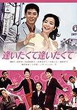 Japanese Movie - Aitakute Aitakute [Japan DVD] BBBN-4144