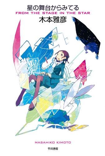 星の舞台からみてる (ハヤカワ文庫 JA キ 7-1) (ハヤカワ文庫JA)