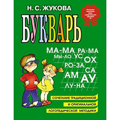 Bukvar' [Hardcover] [Jan 01, 2014] Zhukova N.
