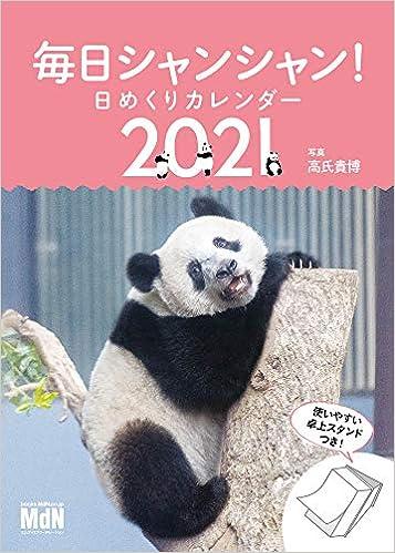 Book's Cover of 【Amazon.co.jp 限定】高氏貴博 毎日シャンシャン! 日めくりカレンダー 2021(特典:未収録シャンシャンスマホ用壁紙画像3種 データ配信) ([カレンダー]) (日本語) カレンダー – 2020/10/3