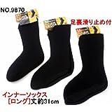 ウェットスーツ 素材で保温性抜群 靴下の上から履ける 9870 防寒ソックス 防寒靴下 インナーソックス [ロング 丈]