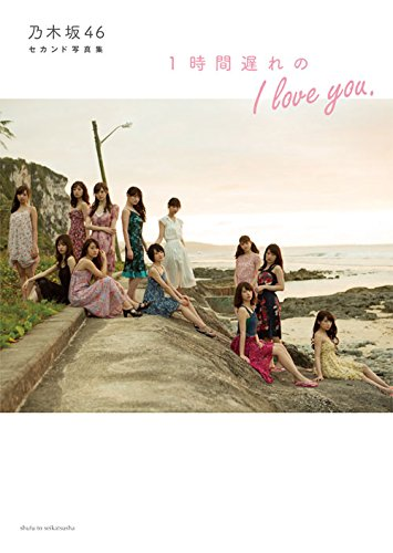 乃木坂46的第2本写真集《迟到1小时的I love you》以关岛作为外景地进行拍摄。