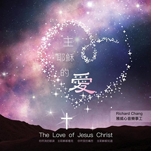 Love the Lord with All Your Heart (Love Your Lord With All Your Heart)
