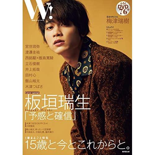 W! VOL.29 表紙画像