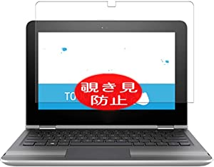 Synvy Privacy Screen Protector, Compatible with HP Pavilion x360 m1-u000 / u001dx 11.6