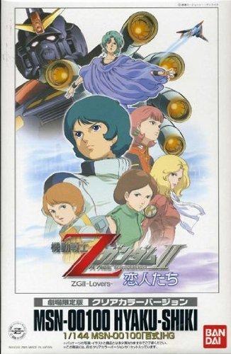 1/144 HGUC MSN-00100 百式 クリアカラーバージョン 劇場限定版「機動戦士ZガンダムII-恋人たち-」