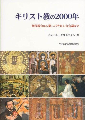 キリスト教の2000年―初代教会から第二バチカン公会議まで