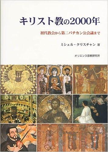Amazon.co.jp: キリスト教の2000年―初代教会から第二バチカン公会議 ...