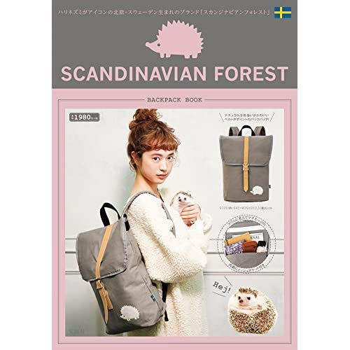 SCANDINAVIAN FOREST BACKPACK BOOK 画像 A
